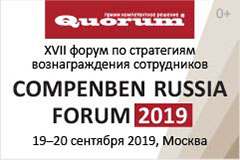 17-th COMPENSATION & BENEFITS RUSSIA FORUM