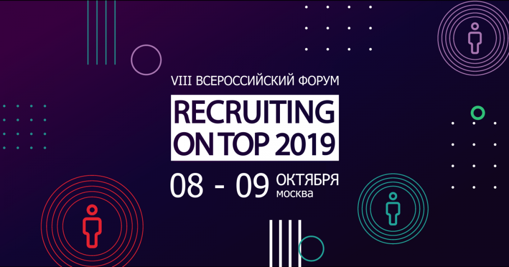 VIII Форум RECRUITING ON TOP - 2019